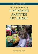 Η κοινωνική ανάπτυξη του παιδιού