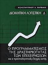 Ο προγραμματισμός της δραστηριότητας των επιχειρήσεων και ο προϋπολογιστικός έλεγχος αυτής