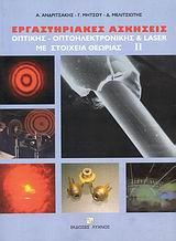 Εργαστηριακές ασκήσεις οπτικής, οπτοηλεκτρονικής και Laser με στοιχεία θεωρίας