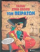 Ταξίδι στην εποχή των πειρατών
