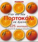 Όταν σου λέω πορτοκάλι να βγαίνεις