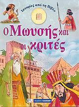 Ιστορίες από τη Βίβλο: Ο Μωυσής και οι κριτές