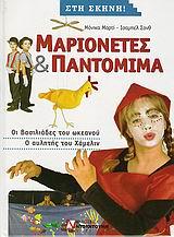 Μαριονέτες και παντομίμα