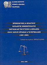 Χρονολογικός και θεματικός κατάλογος νομοθετημάτων σχετικών με την υγιεινή και ασφάλεια στους χώρους εργασίας και το περιβάλλον