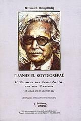 Γιάννης Π. Κουτσοχέρας, ο ποιητής της ευαισθησίας και των εποχών