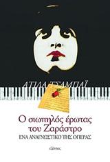 Ο σιωπηλός έρωτας του Ζαράστρο