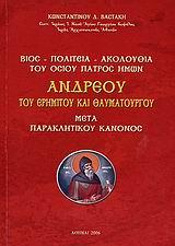 Βίος, πολιτεία, ακολουθία του Οσίου Πατρός ημών Ανδρέου του ερημίτου και θαυματουργού μετά παρακλητικού κανόνος