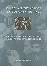 Οι Έλληνες του κόσμου, χρυσοί Ολυμπιονίκες