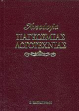 Ανθολογία παγκόσμιας λογοτεχνίας