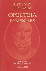 Ορέστεια, Ευμενίδες