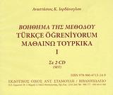 Βοήθημα της μεθόδου μαθαίνω τουρκικά Ι σε 2 cd