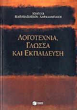 Λογοτεχνία, γλώσσα και εκπαίδευση