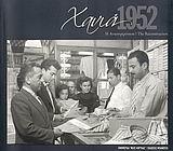 Χανιά 1952