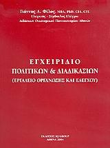 Εγχειρίδιο πολιτικών και διαδικασιών