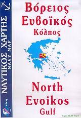 Βόρειος Ευβοϊκός κόλπος
