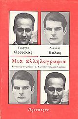 Γιώργος Θεοτοκάς, Νικόλας Κάλας: Μια αλληλογραφία