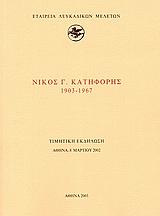 Νίκος Γ. Κατηφόρης 1903-1967