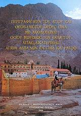 Περιγραφή ιερά του αγίου και θεοβάδιστου όρους Σινά με ακολουθίες οσίου Μωυσέως του Θεόπτου, Αγίας Αικατερίνης, Αγίων Αββάδων εν Σινά και Ραϊθώ