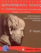 Αρχαία ελληνικά, φιλοσοφικός λόγος Αριστοτέλους: Ηθικά Νικομάχεια - Πολιτικά Γ΄ λυκείου