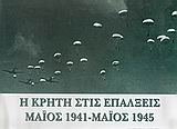 Η Κρήτη στις επάλξεις Μάιος 1941-Μάιος 1945