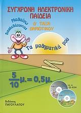 Σύγχρονη ηλεκτρονική παιδεία: Τα μαθηματικά μου Δ΄ τάξη δημοτικού