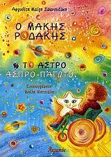 Ο Μάκης Ροδάκης και το άστρο άσπρο παγωτό