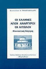Οι Έλληνες Άγιοι Ανάργυροι οι Αιτωλοί