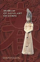Museum of Asian Art on Corfu