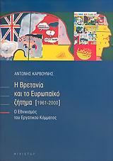 Η Βρετανία και το ευρωπαϊκό ζήτημα 1961-2000