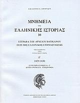 Έγγραφα του αρχείου Βατικανού περί της ελληνικής επαναστάσεως