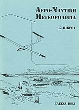 Αερο-ναυτική μετεωρολογία