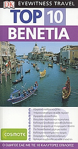 Top 10: Βενετία