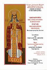 Ακολουθία της Αγίας ενδόξου ισαποστόλου Όλγας βασιλίσσης της Ρωσίας