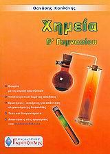 Χημεία Β΄ γυμνασίου
