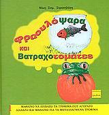 Φραουλόψαρα και βατραχοτομάτες