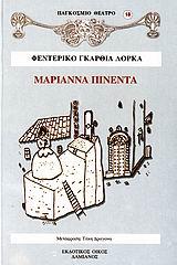 Μαριάννα Πινέντα