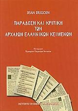 Παράδοση και κριτική των αρχαίων ελληνικών κειμένων