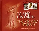 Τα έργα της νίκης