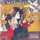 Ημερολόγιο 2008: Δ. Μυταράς
