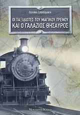Οι ταξιδιώτες του μαγικού τρένου και ο γαλάζιος θησαυρός