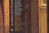 Η ποίηση στον Κέδρο 2004-2006
