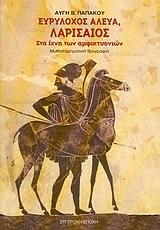 Ευρύλοχος Αλεύα, Λαρισαίος