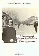 Ο σατιρικός ποιητής Γεώργιος Γερ. Μολφέτας