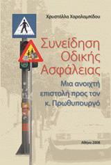 Συνείδηση οδικής ασφάλειας
