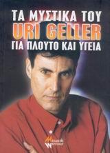 Τα μυστικά του Uri Geller για πλούτο και υγεία
