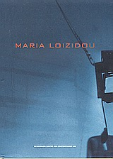 Maria Loizidou