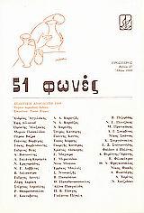 51 φωνές