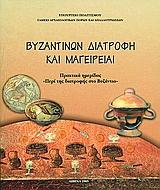 Βυζαντινών διατροφή και μαγειρείαι