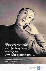 Ψυχαναλυτικές αναψηλαφήσεις στο έργο του Ανδρέα Εμπειρίκου