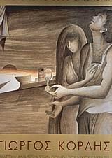 Ημερολόγιο 2006, Γιώργος Κόρδης